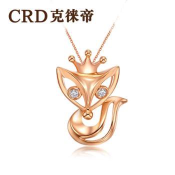 CRD/克徕帝18K金玫瑰金灵狐钻石吊坠K0688R全国200多家实体专柜联保