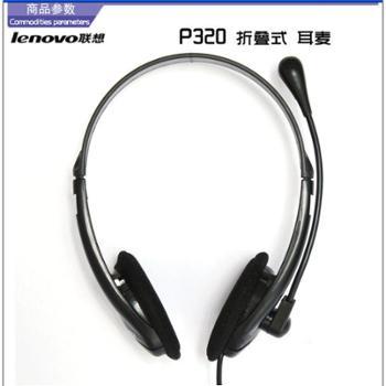 LENOVO/笔记本联想P320电脑带有麦克风特价耳机/耳麦