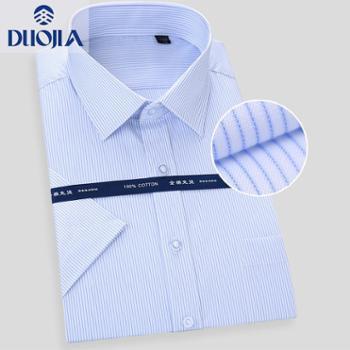 多佳夏季薄款纯棉液氨免烫短袖纯色衬衫男商务职业休闲衬衣210033