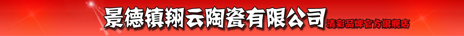 景德镇市翔云陶瓷有限公司