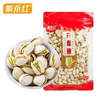 戴永红零食炒货原色开心果500g无漂白新疆大粒开心果年货坚果零食