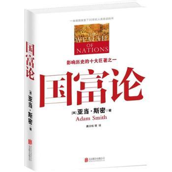 正版国富论(解读财富增长的根源)北京联合出版公司经济学入门