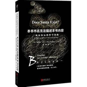 本书书名无法描述本书内容 一场逗你玩的哲学探险