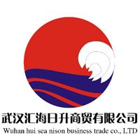 武汉汇海日升商贸有限公司