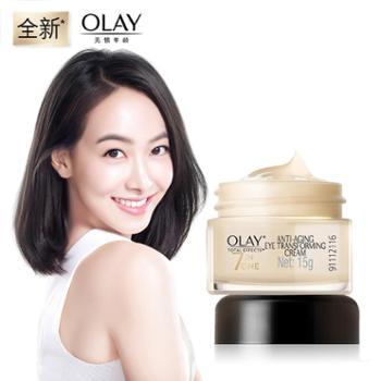 Olay玉兰油多效修护眼霜15g