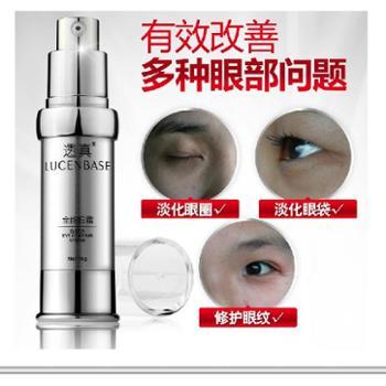 透真全能眼霜去淡化细纹黑眼圈眼袋补水保湿紧致抗皱眼部护理