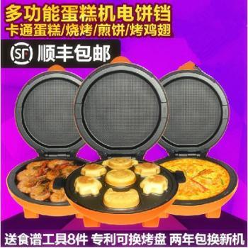 包邮 尚利蛋糕机家用全自动电饼铛松饼机早餐机煎饼机