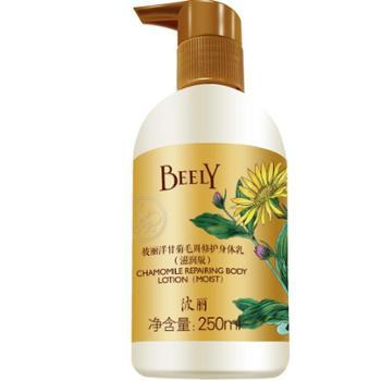 BEELY洋甘菊修护去鸡皮肤美白滋润身体乳 嫩滑美腿去角质补水保湿