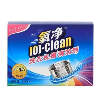 氧净洗衣机槽强力杀菌清洁剂杀菌除螨除垢除臭清洁剂80g*4