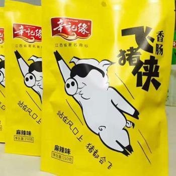 【辛记缘】飞猪侠手工香肠片,150克,麻辣口味,江西特产
