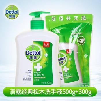 滴露洗手液健康洗手液经典松木500g送300g清洁手部儿童全家可用