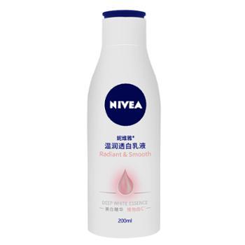 妮维雅温润透白乳液200ml 美白保湿补水