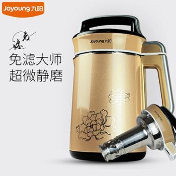 【10.10搜实惠】Joyoung/九阳 DJ13B-C630SG豆浆机全自动免过滤新款家用
