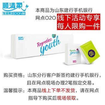顺清柔手帕纸本商品为山东建行手机银行网点O2O线下活动专享,每人限购1件。