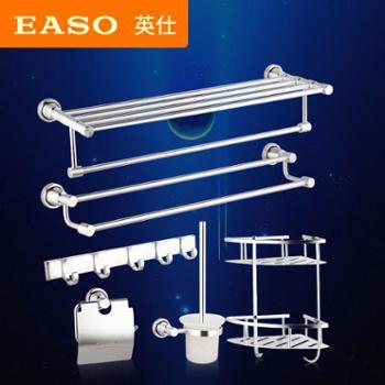 英仕卫浴EASO 加厚升级太空铝浴室挂件六件套装