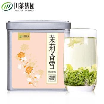 川茶集团 茉莉香雪100g 飘雪浓香型特级茉莉花茶叶