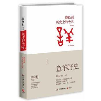 鱼羊野史(第1卷)晓松说历史上的今天