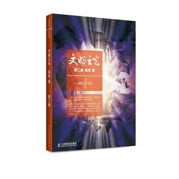 文明之光-第二册