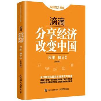 滴滴-分享经济改变中国