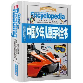 中国少年儿童百科全书.