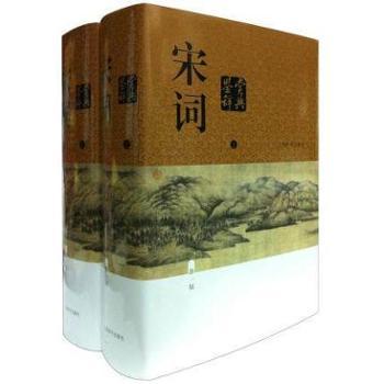 宋词鉴赏辞典(新一版)全二册