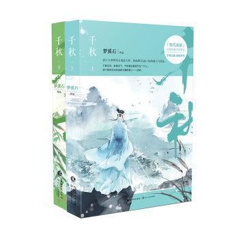 千秋(全两册)