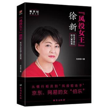 """""""风投女王""""徐新-专注才会比别人更优秀"""
