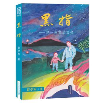 20196中国好书建座瓷窑送给你