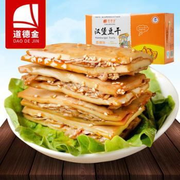 道德金汉堡豆干豆腐干礼盒装休闲零食小吃1200G