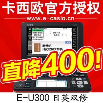 【现货惊爆价】卡西欧 E-U300日语电子词典 EU300日英汉辞典