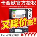 【卡西欧授权】Casio/卡西欧E-E400法语电子词典E-E400法英汉