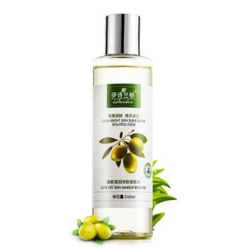 伊诗兰顿橄榄清润净肤卸妆水200ml清爽清洁毛孔化妆品眼唇卸妆油