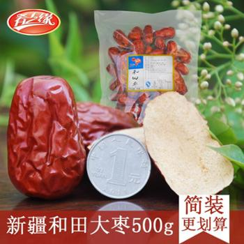 肴之缘和田枣500克*2袋新疆和田本地采购口味香甜 简装更划算包邮