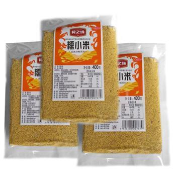 【肴之缘 贵州糯小米400克*3袋 】特产炸小米小米粥无添加 大部分地区包邮