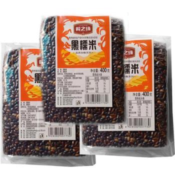 肴之缘惠水黑糯米400克*3袋 五谷杂粮早餐粥料