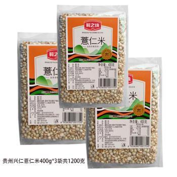 薏仁米400克*3袋 肴之缘五谷杂粮 贵州特产 养身佳品