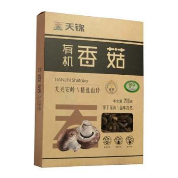 有机牛皮纸香菇礼盒200克 有机食品 东北山珍 大兴安岭特产