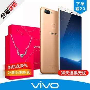 【24期分期】vivo X20 全面屏手机 全网通4G+64G移动联通电信4G手机双卡双待