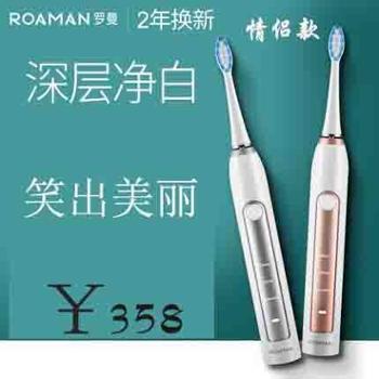 ROAMAN/罗曼声波震动成人电动牙刷充电式自动智能家用软毛家用电动牙刷 情侣电动牙刷 RM-ST051*2