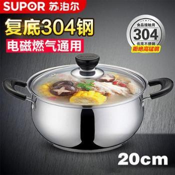 苏泊尔时尚不锈钢汤锅20cmST20H1