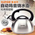 苏泊尔水壶精致烧水壶开水壶煤气燃气电磁炉茶壶自动鸣音烧水壶鸣笛 3.5L
