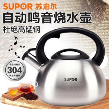 苏泊尔水壶精致烧水壶开水壶煤气燃气电磁炉茶壶自动鸣音烧水壶鸣笛3.5L