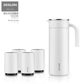 德世朗(DESLON)骑士冷水壶套装壶1800ml/分享杯300ml*4DQS-TZ015A