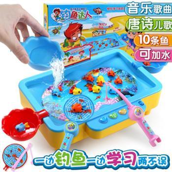 育儿宝儿童钓鱼戏水玩具池套装电动磁性宝宝益智传统玩具