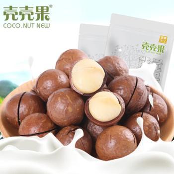 壳壳果坚果零食夏威夷果225gx2袋送开口器