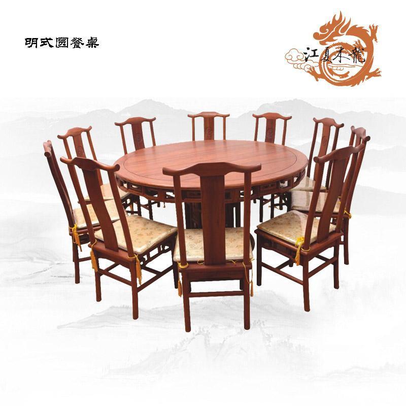 明式圆餐桌