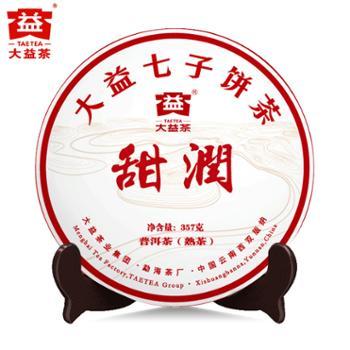 大益普洱熟茶2020年甜润357g七子饼