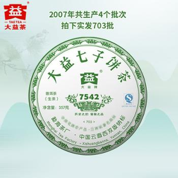 大益普洱茶生茶2007年703批7542七子饼357g