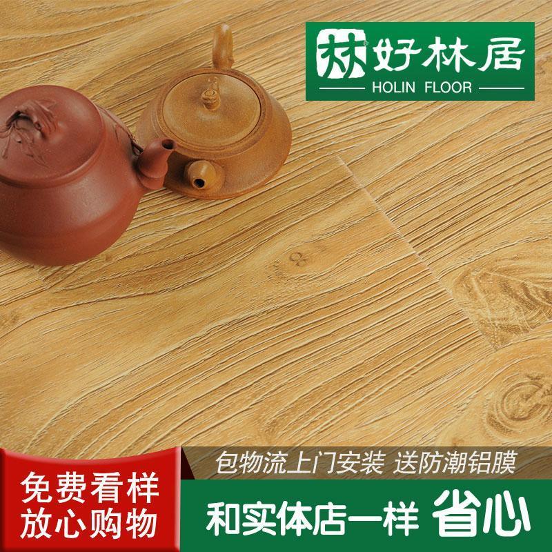 好林居 松木纹 卧室原木色仿实木 强化复合木地板e1环保厂家直销