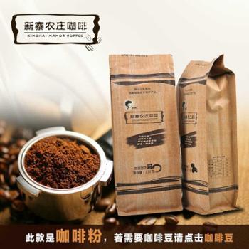 新寨云南小粒咖啡粉/豆铁毕卡现磨黑咖啡豆中度烘焙送礼品包邮